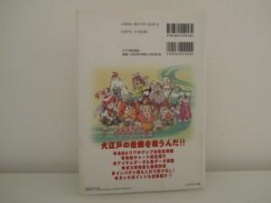 Guide Ganbare Goemon 3DS Back