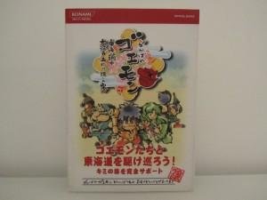 Guide Ganbare Goemon 3DS Front