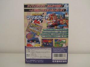 Mario Kart 64 Back