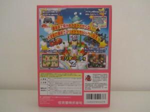 Mario Party 2 Back