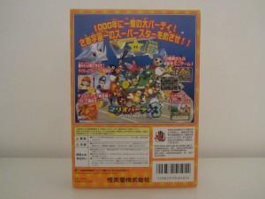Mario Party 3 Back
