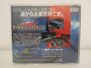 Mega Schwarzschild Back