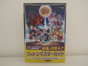 PS Zero Photon Master Guide Front