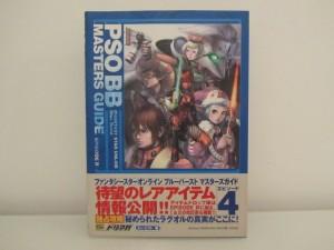 PSO Blue Burst Ep IV Master Guide Front
