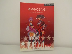 PSO Ep1&2 Fan Book For Adults Back