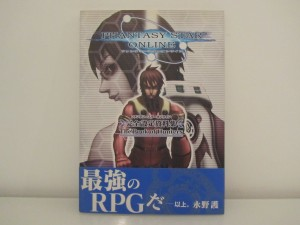 PSO The Book Of Hunters Front