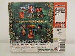 Shenmue II Colletor Back