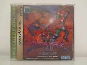 Shining Force III 1 Front