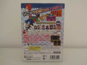 Sonic Mega Collection Back