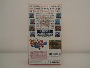 Super Mario Kart Back