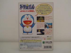 Doraemon Back
